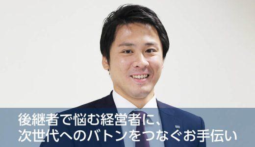 経営支援事業部 部長 冨田佳祐のメッセージ