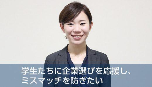 採用支援事業部 リーダー 吉田恵美のメッセージ