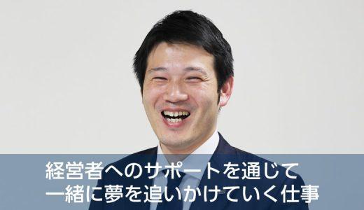 経営支援事業部 部長  中西拓也のメッセージ